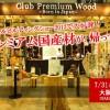 産地共催交流セミナーin東京に参加します!