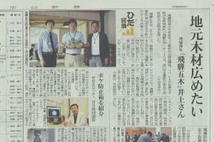 中日新聞に掲載していただきました!