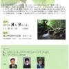 ≪森の恵みと全国育樹祭≫の事例報告に、飛騨五木が登壇します!