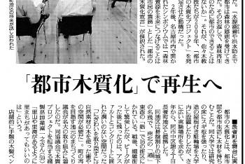 名古屋大学「都市の木質化プロジェクト」