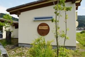 飛騨五木の家に看板がつきました!