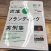 別冊Discover Japanに掲載!