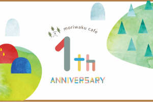 moriwaku cafe が1周年を迎えます。<イベント開催のお知らせ>