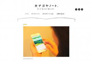大ナゴヤノートに「日本の森がもっとワクワク」が掲載されました!
