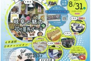 8/31 岐阜フェス in郡上 に出店!