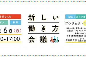 「新しい働き方会議2019」に出展!