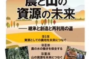 「農業と経済 11月号」に寄稿・掲載されました!