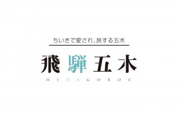 東海テレビの新春ドラマに協賛として参加します!