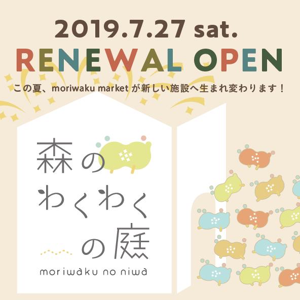 moriwaku marketが新しく生まれ変わります!